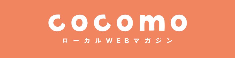cocomo 五泉・新津近郊エリアのWEBマガジン