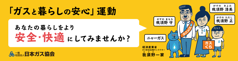 ガスと暮らしの安心運動 クイズ&アンケートキャンペーン 一般社団法人日本ガス協会