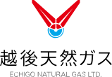 越後天然ガス株式会社